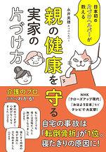 親の健康を守る実家の片づけ方 (002).jpg