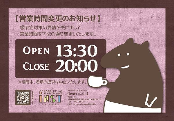 20210424_営業時間変更のお知らせ_20時.jpg