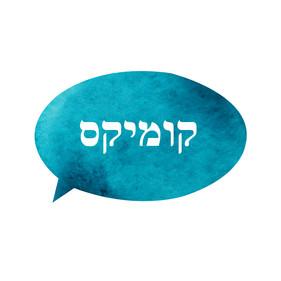 3 typy a 3 komiksy v hebrejštině
