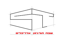 שבח תורג'מן אדריכלים