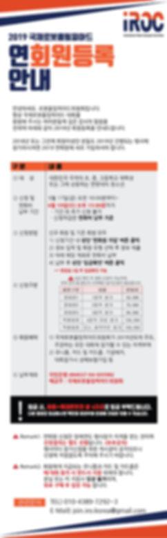 2019 IRO_연회원공지_V2.jpg