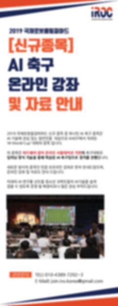 2019 IRO_AI축구 온라인 강좌 공개.jpg