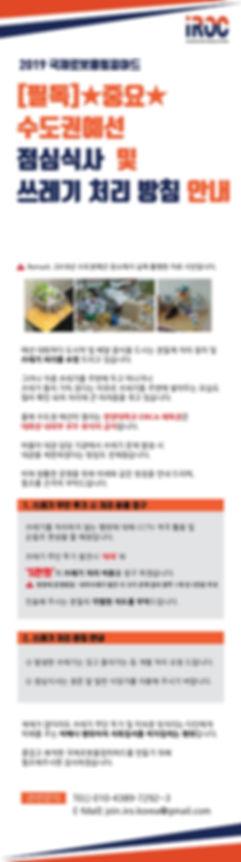 2019 IRO_수도권예선 점심식사 및 쓰레기 처리 방침 안내_V6.jp