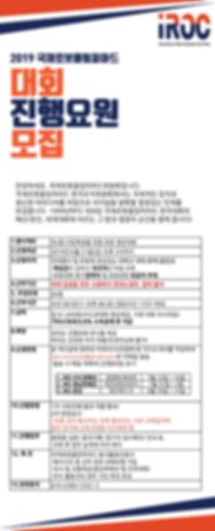 2019 IRO_대회진행요원모집.jpg