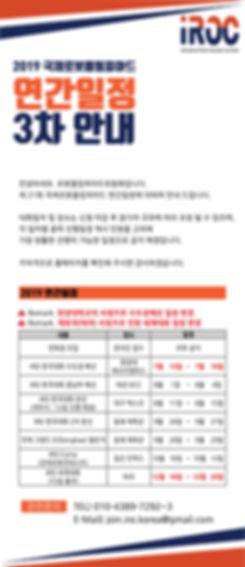 2019 IRO_연간일정공지(3차 안내)_V1_190510.jpg