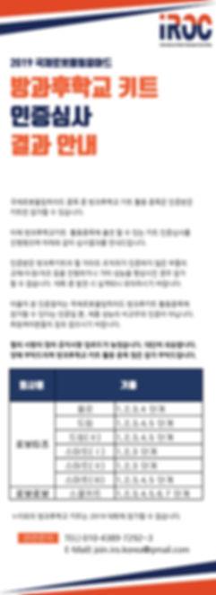 2019 IRO_방과후학교키트 인증심사 결과 안내.jpg