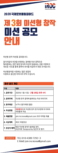 2020 IRO 미션형 창작 미션 공모_V2.png