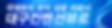 대구컨벤션뷰로 웹배너1.png