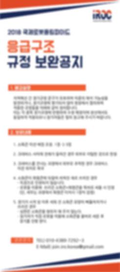2018_IRO_응급구조 규정보완공지-01.jpg
