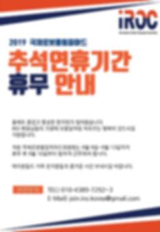 2019 추석 연휴기간 휴무.jpg