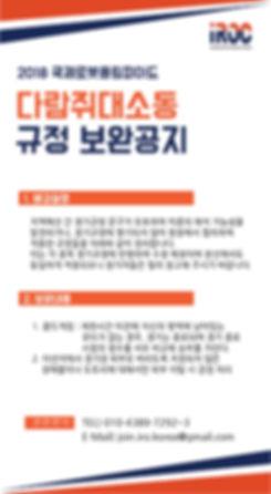 2018_IRO_다람쥐대소동 규정보완공지-01.jpg