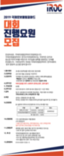 2019 IRO_대회진행요원모집(동해).jpg