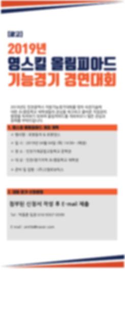 광고) 2019년 영스킬 올림피아드.jpg