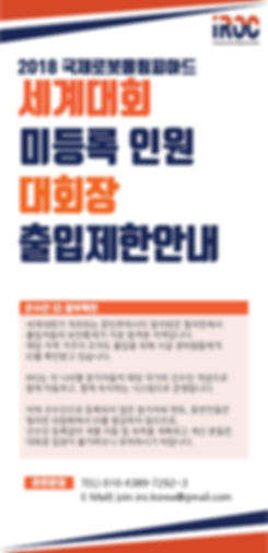 2018_IRO_세계대회 미등록인원 대회장 출입제한안내_AJM.jpg