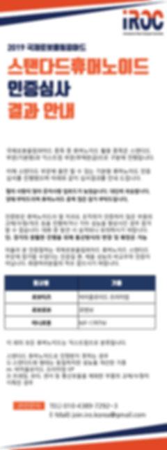 2019 IRO_스탠다드휴머노이드 인증심사 결과 안내.jpg