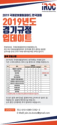 2019 IRO 한국대회_경기규정 업데이트_Final.jpg