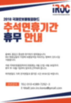 ★2018 IRO_추석연휴기간 휴무 안내.jpg
