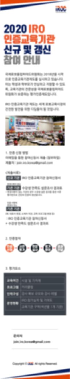 2020 IRO 인증교육기관 신규 및 갱신 참여 안내.png