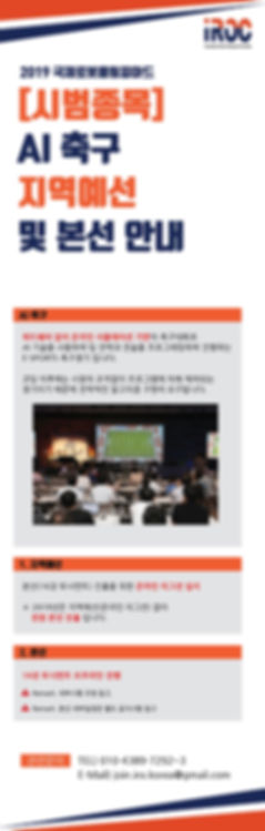 2019 IRO_AI축구 지역예선 및 본선 안내.jpg
