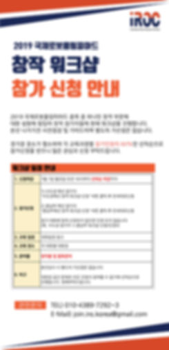 2019 IRO_창작 워크샵 참가 신청 안내_V1.jpg