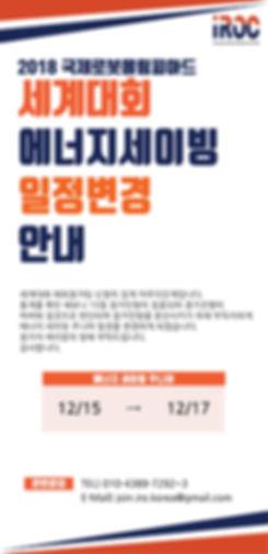2018_IRO_세계대회 에너지세이빙 일정변경 안내.jpg