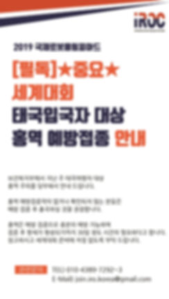 2019 IRO 세계대회 홍역예방접종안내.jpg