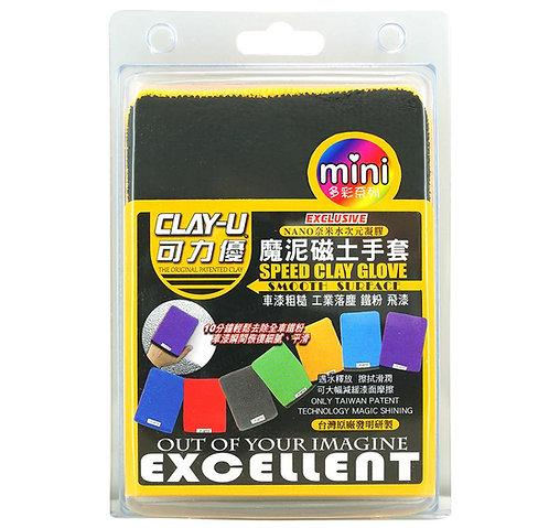 CLAY-U B6211 奈米美容 MINI磁土手套