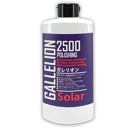 SOLAR 2500 GALLELION POLISHING 增豔鏡面劑 拋光劑-硬漆用