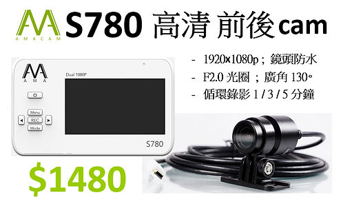 AMA S780