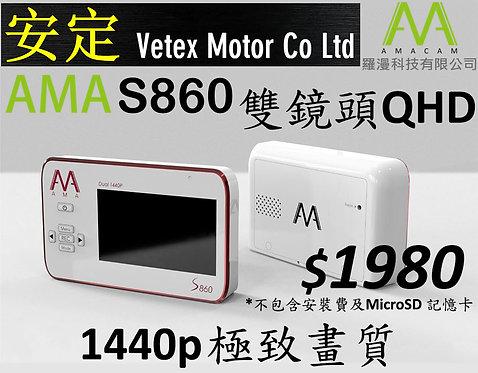 AMA S860