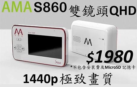 AMAS860_Promo_ibike_fb_NEW.jpg