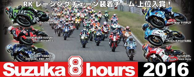suzuka8h_Small_sizefile.jpg
