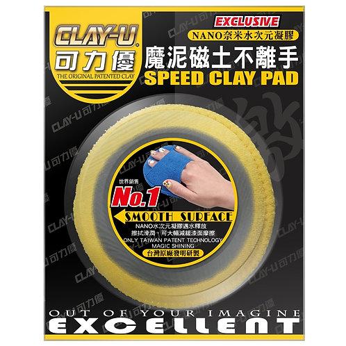 CLAY-U B6308 奈米美容 魔泥 磁土不離手