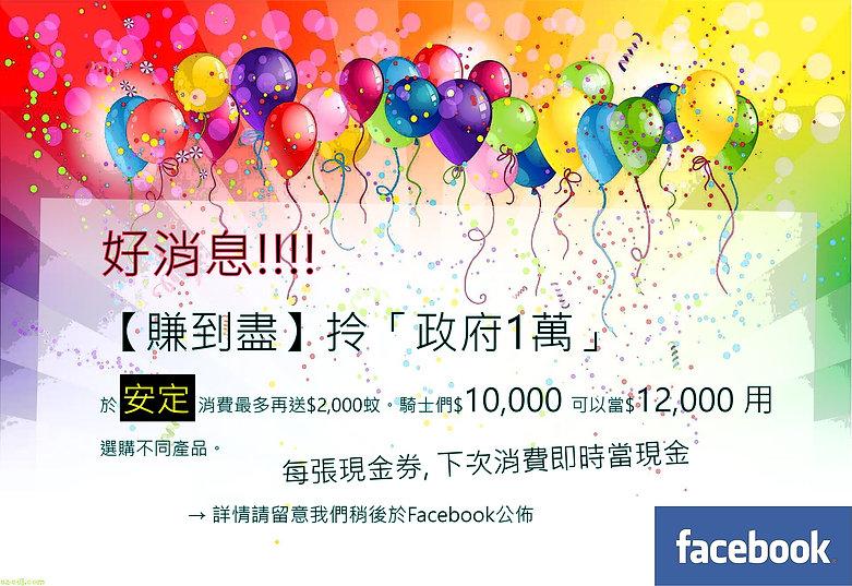 10000 Promotion _ new.jpg