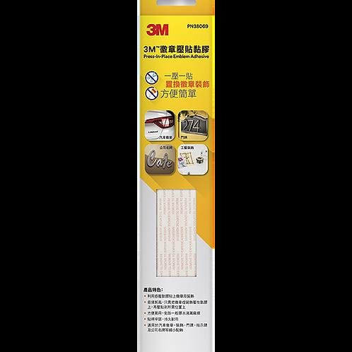 3M 徽章壓貼黏膠 Press In Place Emblem Adhesive (3PCS/PK)