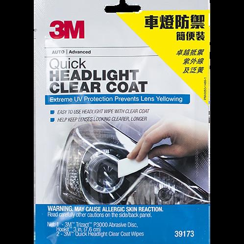 3M 車頭燈防禦簡便裝 Quick Headlight Clear Coat,