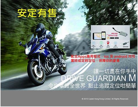 MPIP 620 Motorcycle GPS Tracker