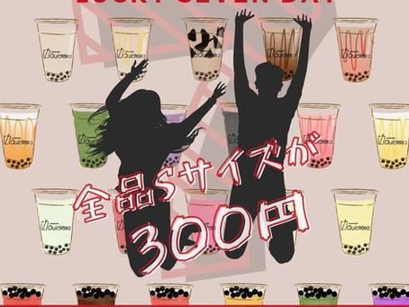 毎月「7」が付く日はSサイズ全品300円!