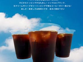 アイスブラックコーヒー