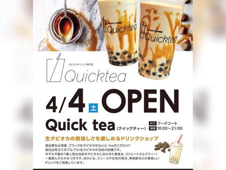 イオンスタイル笹丘店4月4日オープン