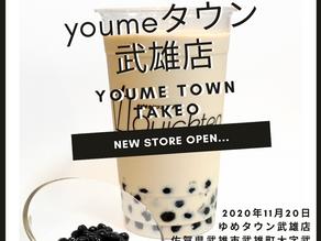 ゆめタウン武雄店11月20日オープン