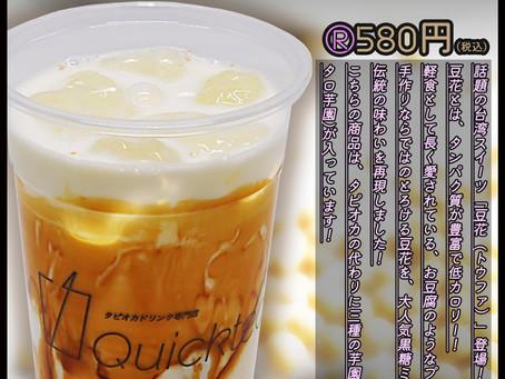 豆花(トウファ)黒糖ミルク
