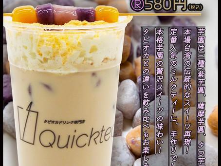 芋圓(ユーユェン)きな粉ミルクティー