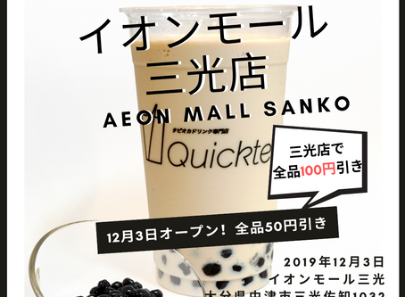 イオンモール三光店本日オープン!全店舗全品50円引きクーポン配信中!