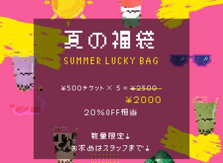 夏の福袋販売開始!