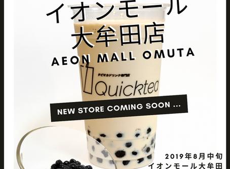 8月 NEW OPEN!イオンモール大牟田店