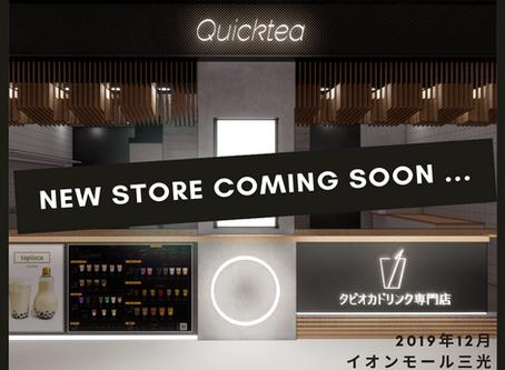 11月、12月 NEW OPEN!イオンモール福津店、イオンモール三光店