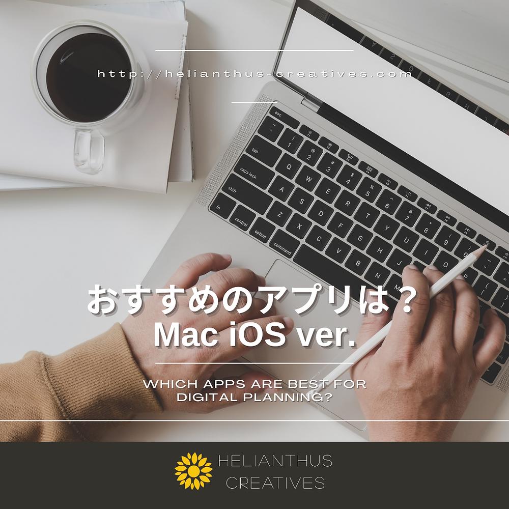 デジタルプランナーにおすすめのアプリのご紹介 Mac iOS ver.