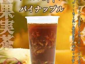 台湾果実茶パイナップル