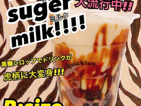 Tiger Sugar Milk! 🐯